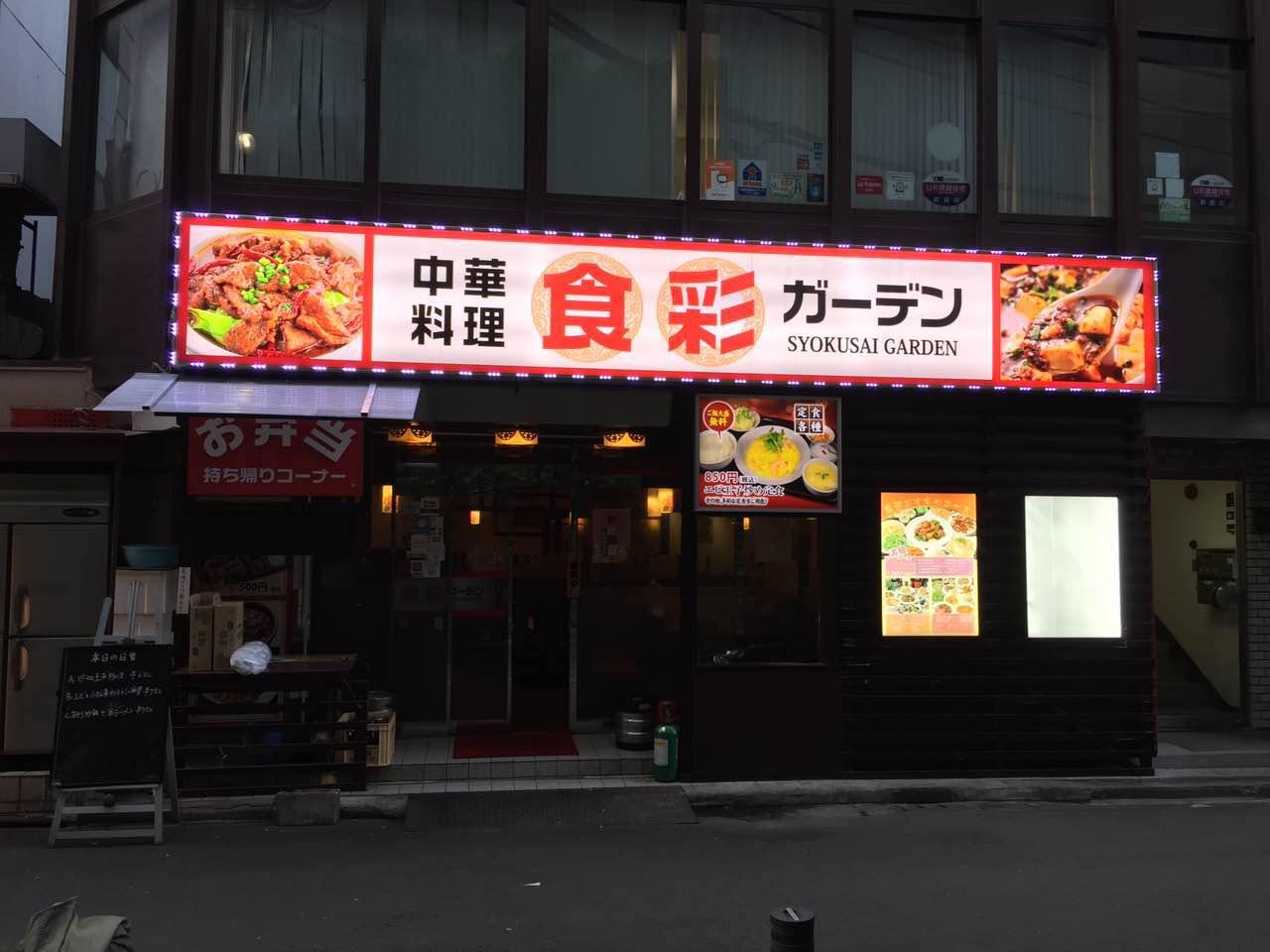 中華料理看板-ガラスサイン/スタンド看板/プレート看板/壁面ファサード看板/盤面交換/インクジェット出力/袖看板