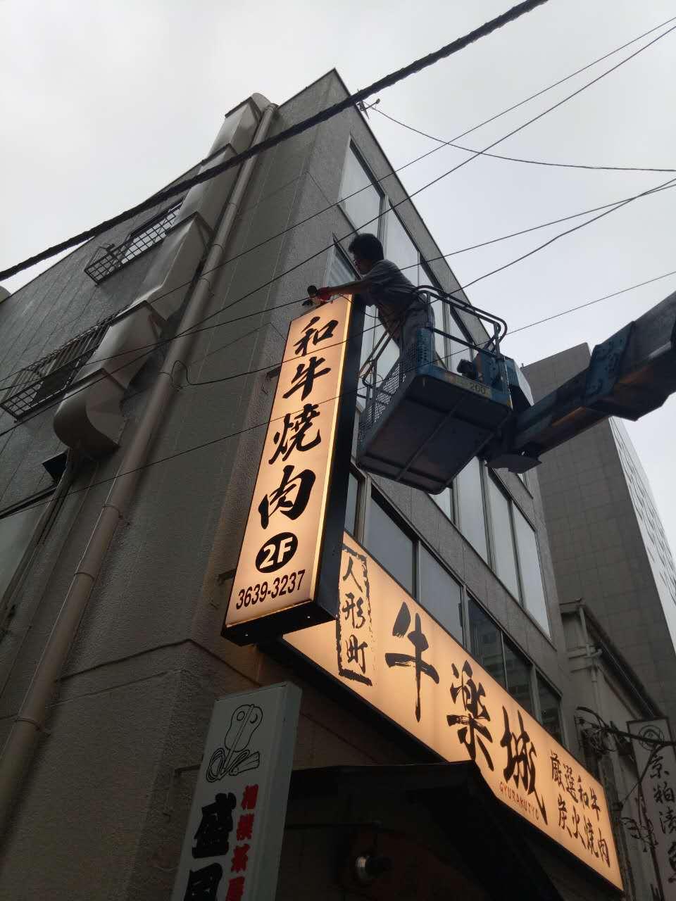 焼肉屋の看板