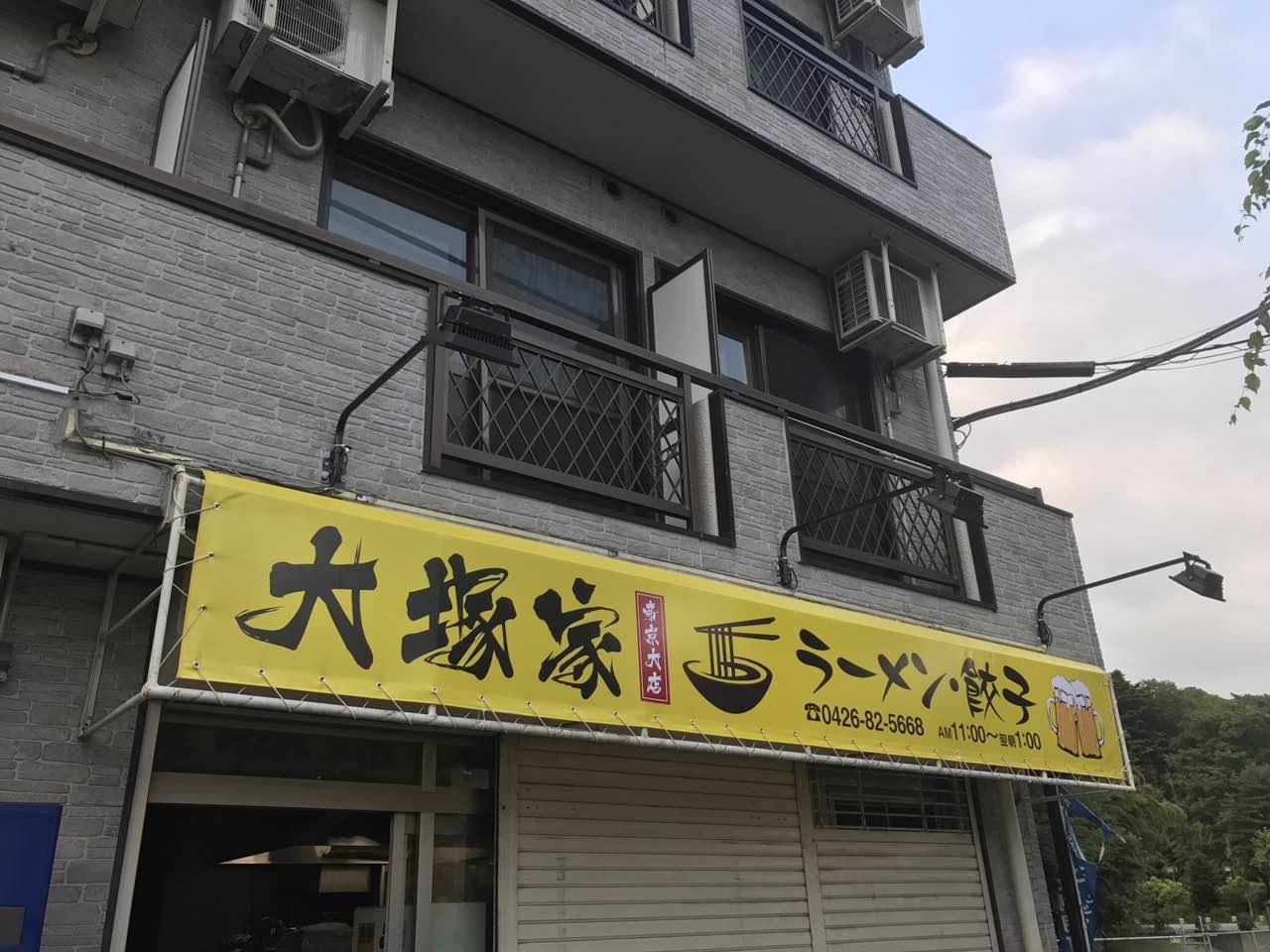 飲食店看板