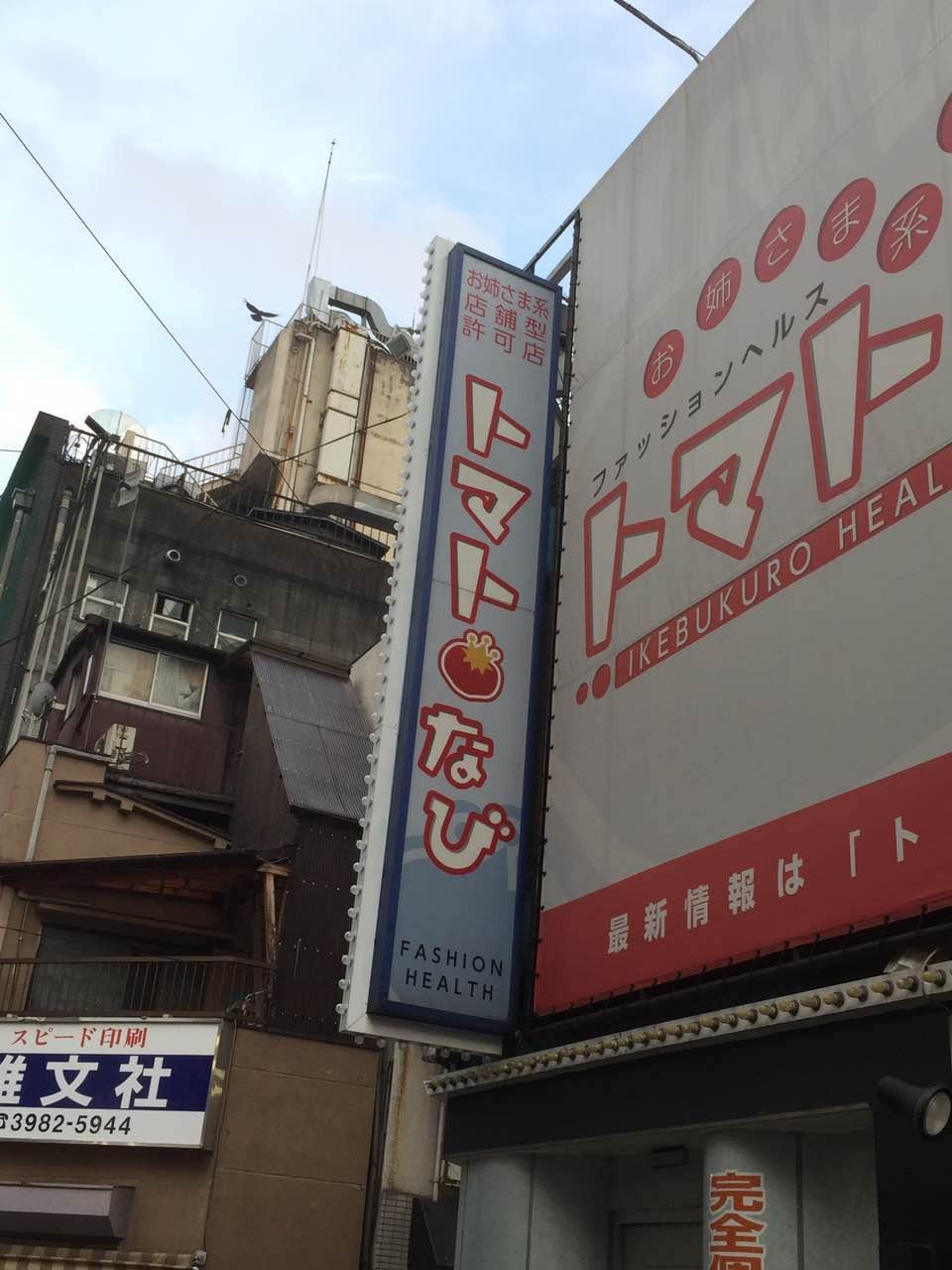 袖看板/東京23区看板/盤面交換/インクジェット出力/