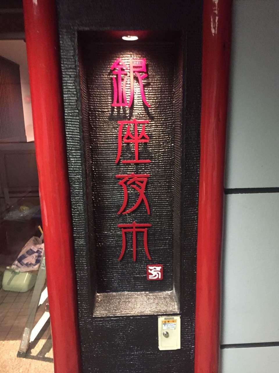 飲食店の金属切り文字看板