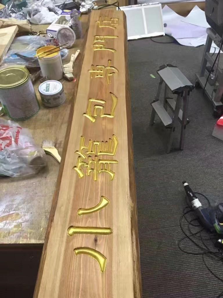 木彫切り文字 小龍包専門店