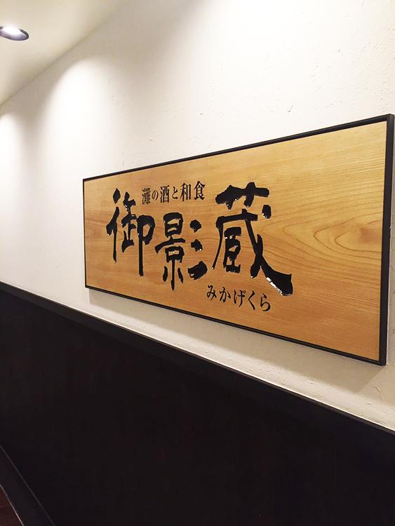木彫り看板 居酒屋