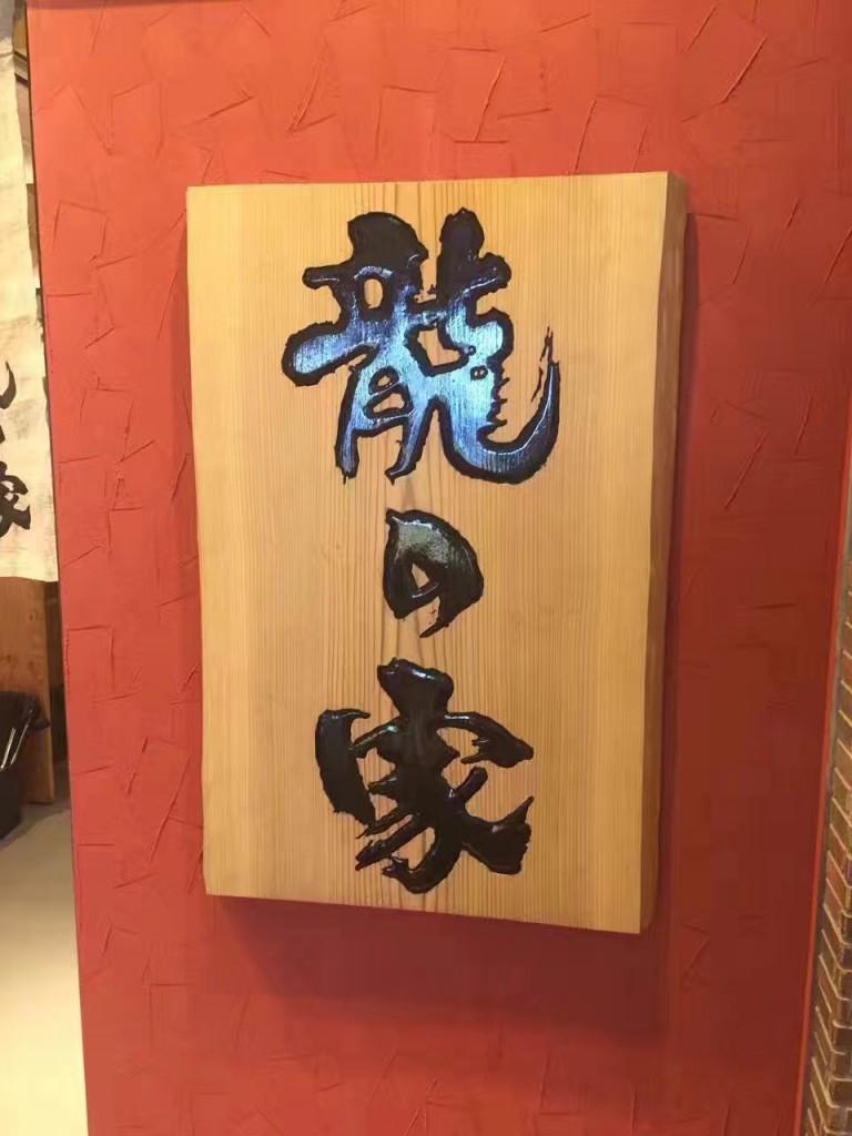 木彫看板 龍の家