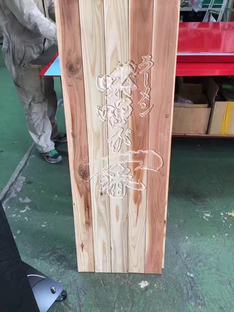 味噌が一番 木彫切り文字