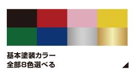 カルプ小口塗装カラー一覧