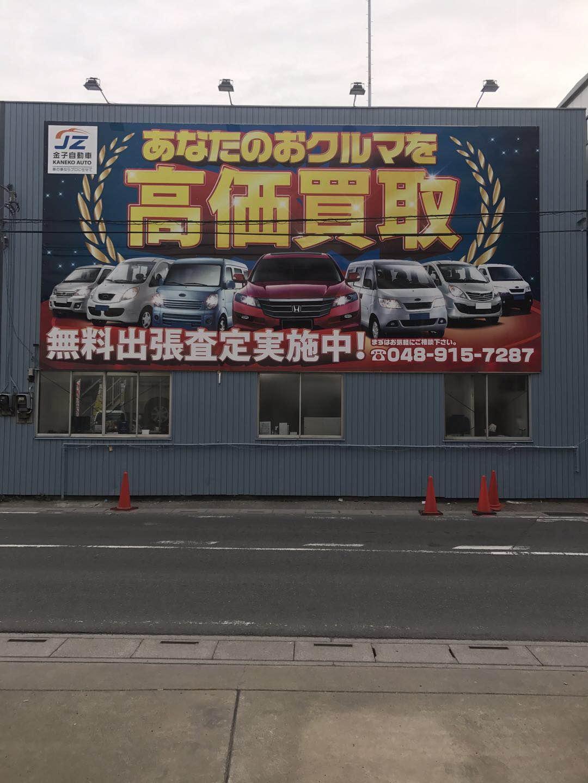 車両買取 (1)