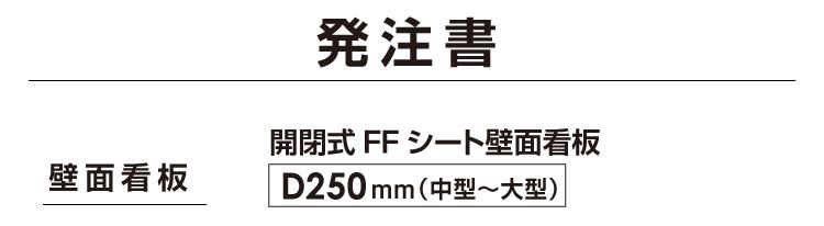 D250mm発注書タイトル