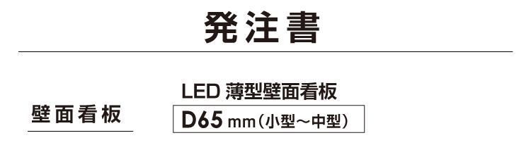 D65mm発注書タイトル