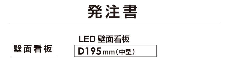 D195mm発注書タイトル