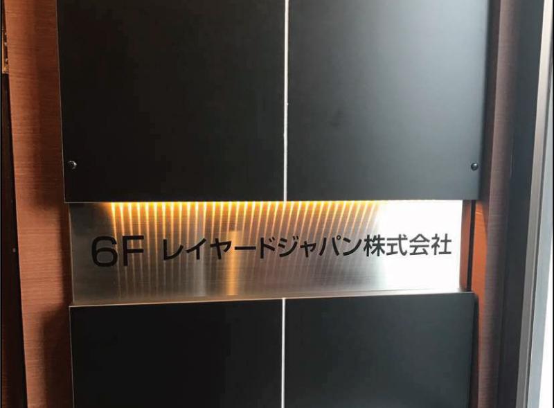 アルミ複合板貼り看板取付施工例