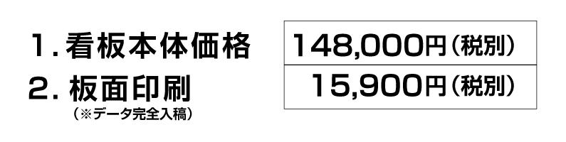 D250 3000*900価格表