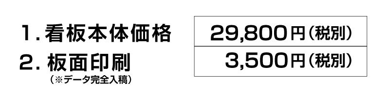 D65 450*450価格表
