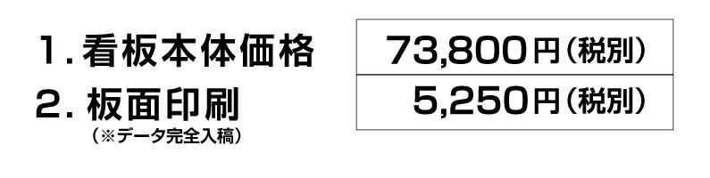 D195 1800*600価格表