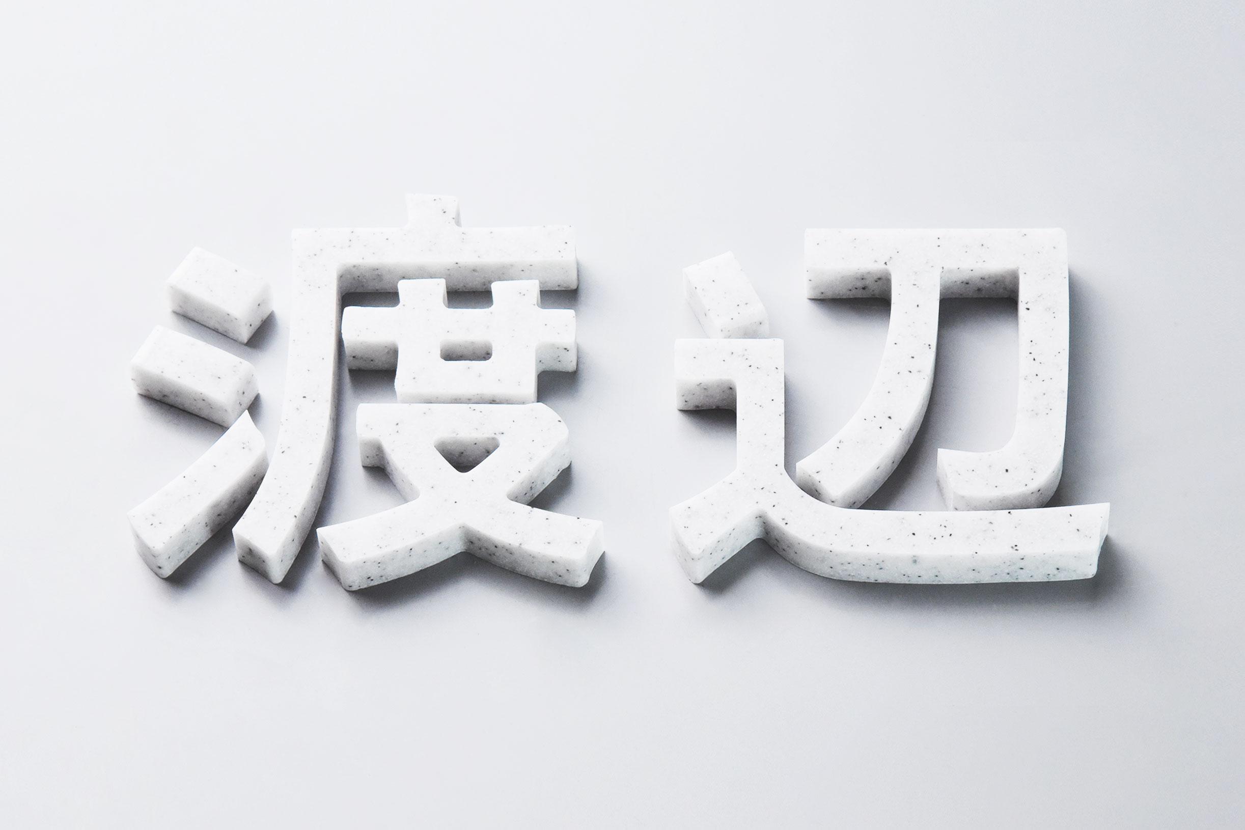 人工大理石切り文字参考价格汉字
