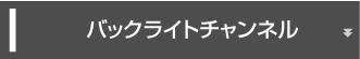 バックライトチャンネル