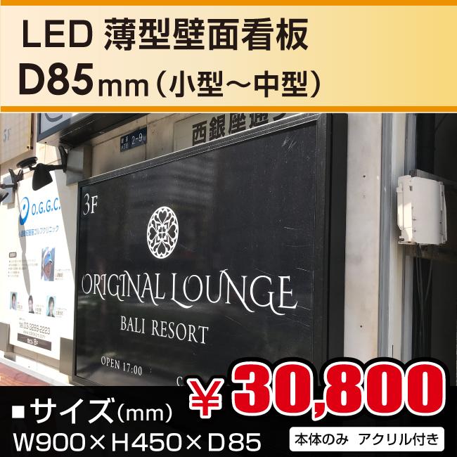 D85薄型壁面ファサード看板