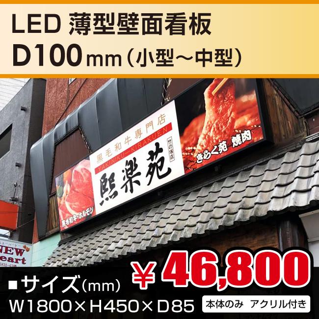 D100mm(小型~中型)W1800*H450mm