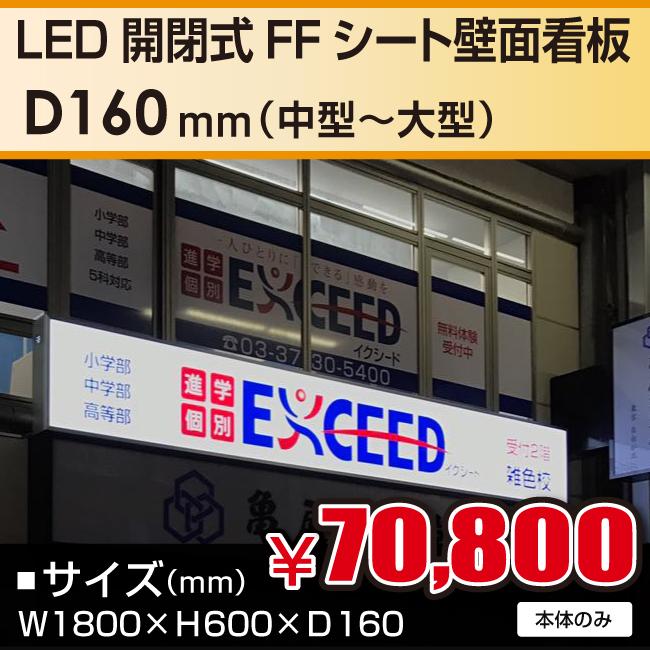 D160LED開閉式FFシート壁面看板