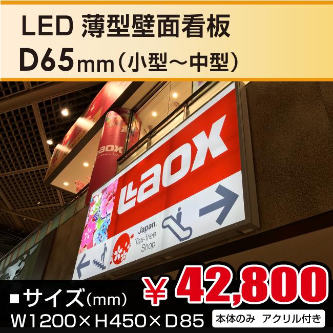 D65LED薄型壁面看板