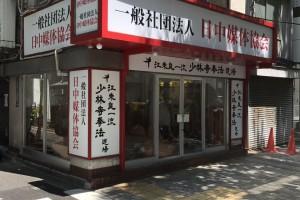 日中媒体协会 (2)