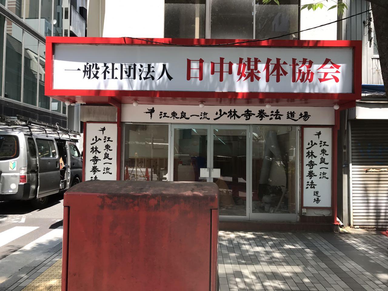 日中媒体协会 (3)