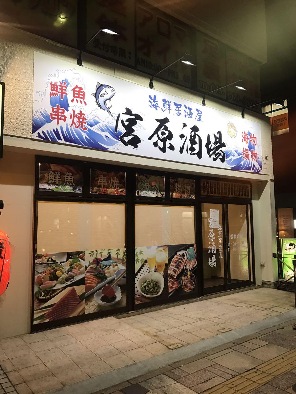 海鮮居酒屋 (3)