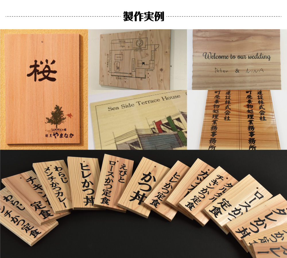 UV印刷加工 木材 ウッド プレート看板