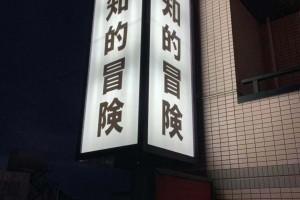 大田区 (3)
