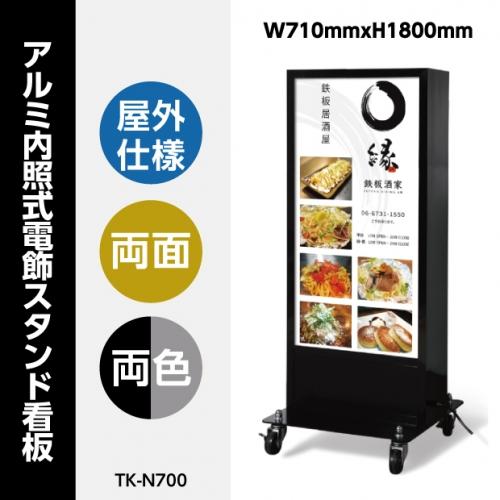 TK-N700