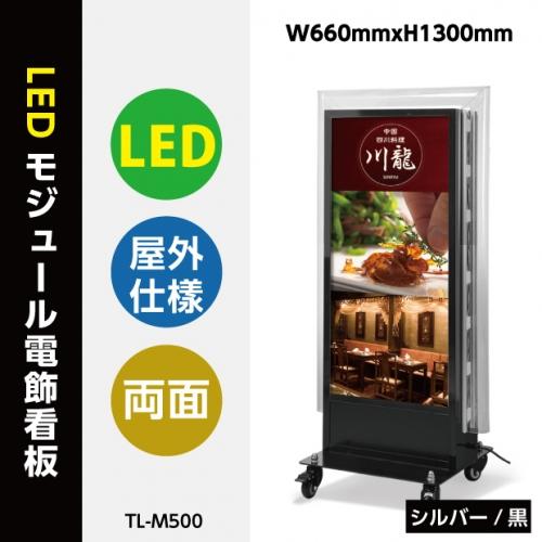 TL-M500