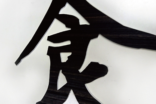 kirimoji-metal_09