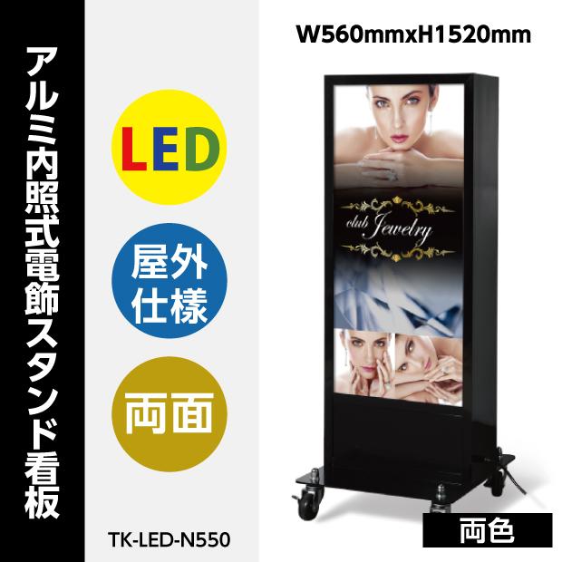 TK-LED-N550