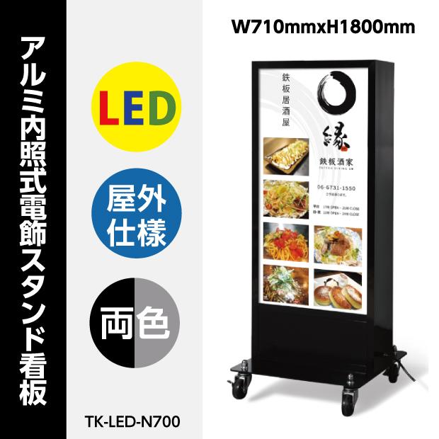 TK-LED-N700
