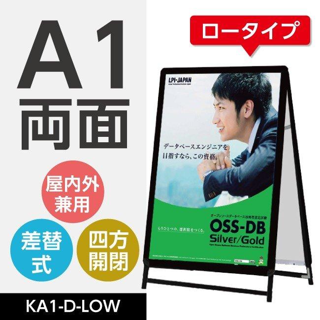 KA1-D-LOW