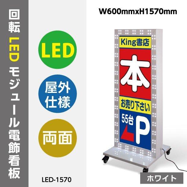 led-1570