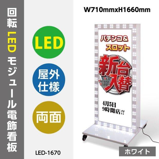 led-1670