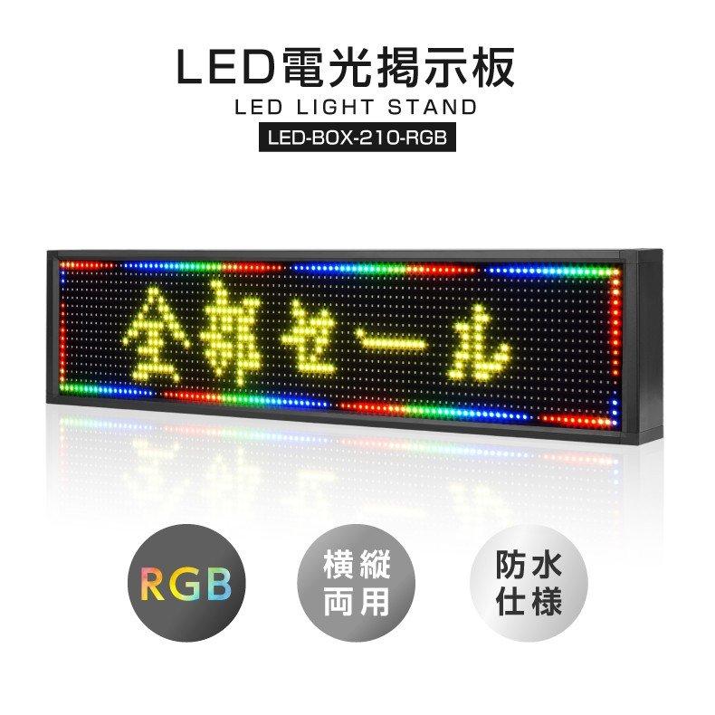 ledbox-210-rgb