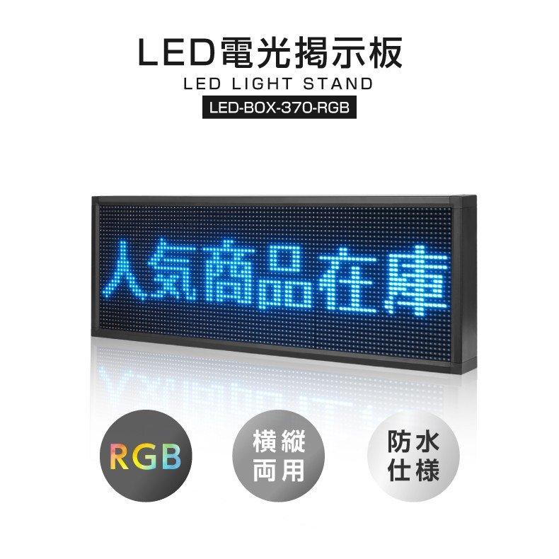 ledbox-370-rgb