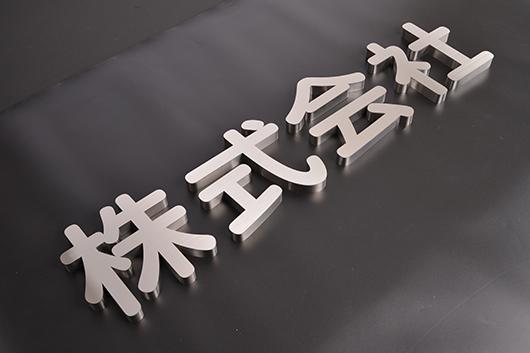 kirimoji-metal_011