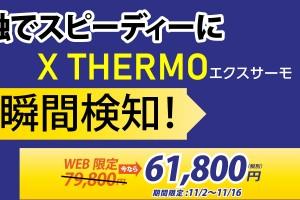 X Thermo 販売キャンペーン