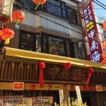 yokohama_restaurant_kanban_image_y02b
