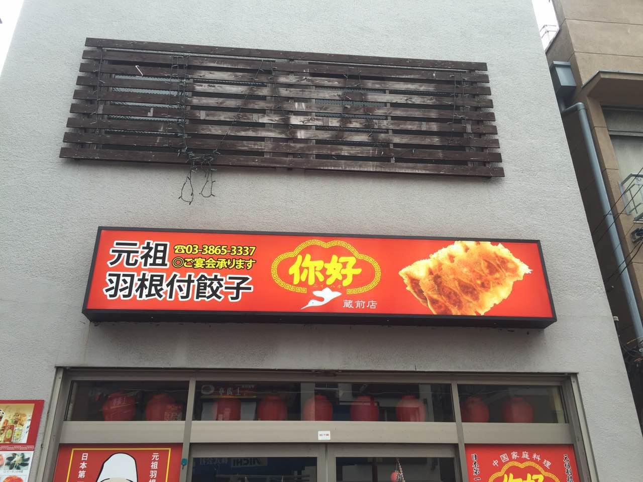 中華餃子屋