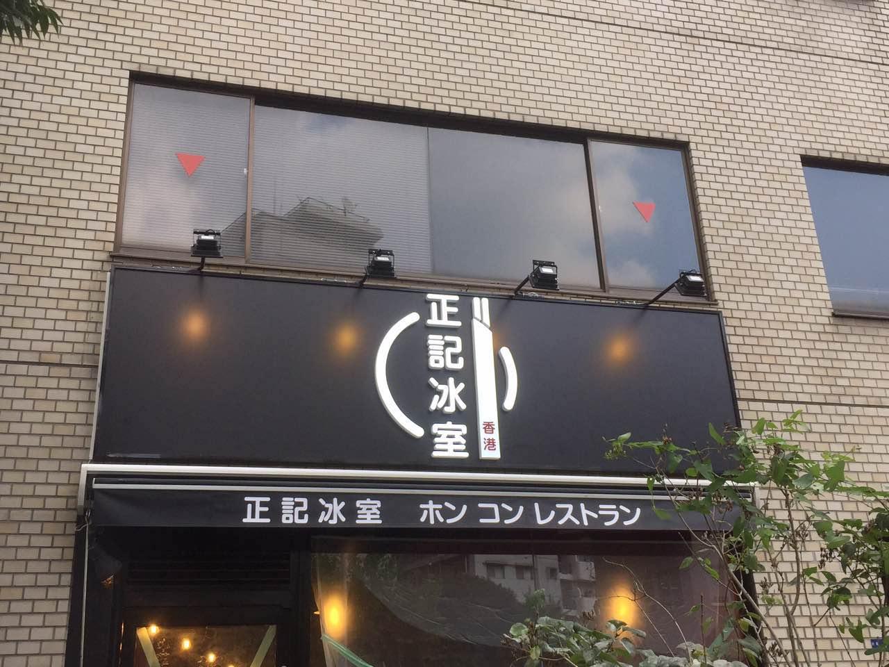 レストランのカルプ切り文字