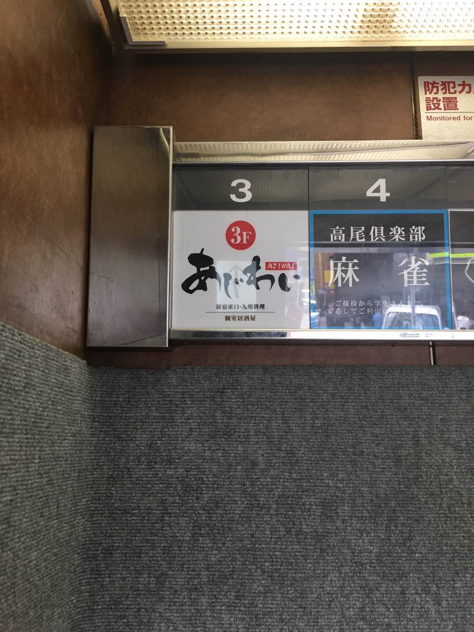 居酒屋の看板/盤面交換/インクジェット出力/袖看板