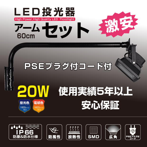 TL-LED-20W60set