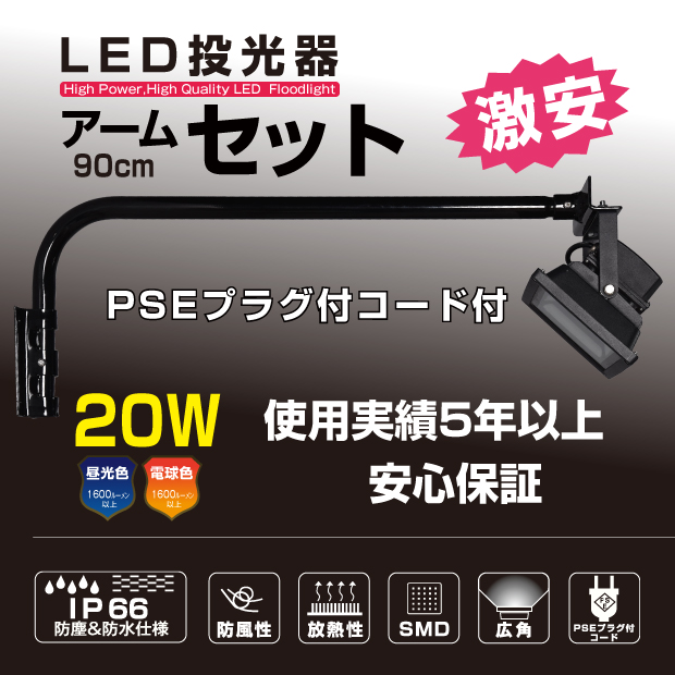 TL-LED-20W90set