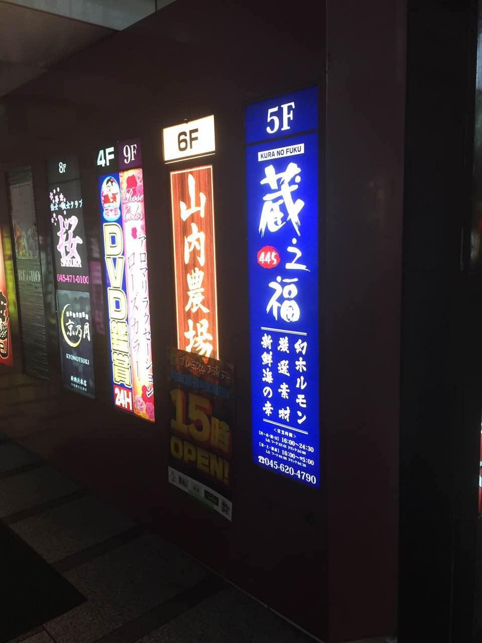 居酒屋看板-カルプ切文字/プレート看板/盤面交換/インクジェット出力