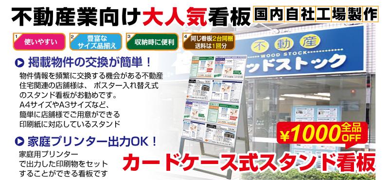不動産カードケーススタンド看板
