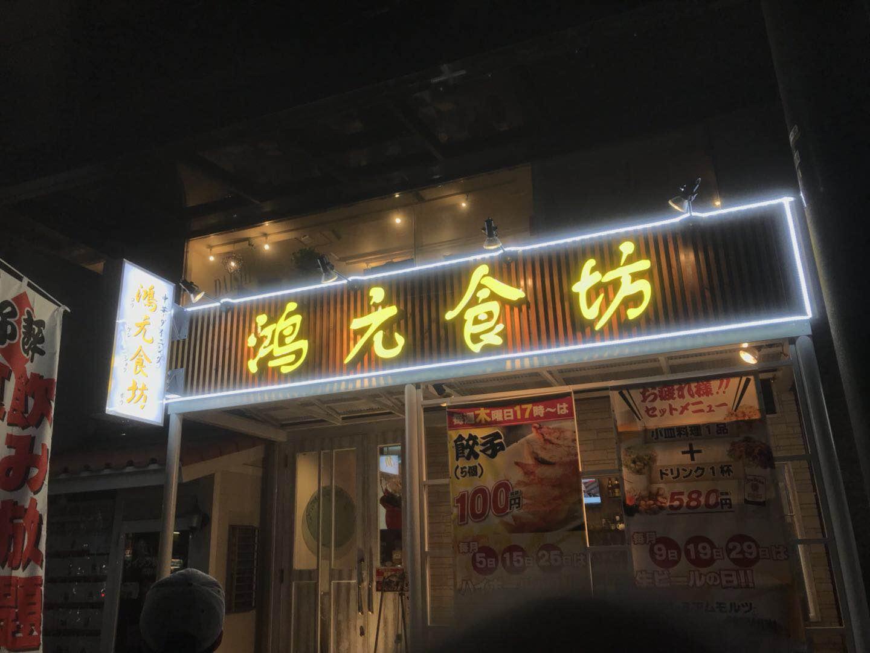 LEDチャネル文字 (2)
